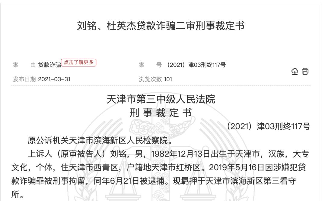 沐鸣2注册登录里应外合!9人合伙勾结银行员工骗贷分赃 骗贷100笔金额500万