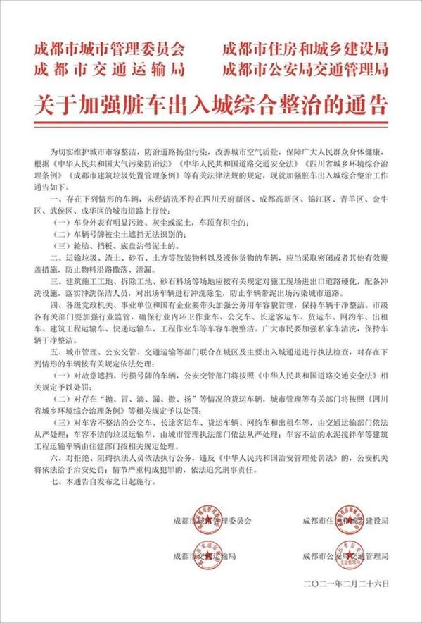 3月9日起!脏车禁止进入成都5+2主城区
