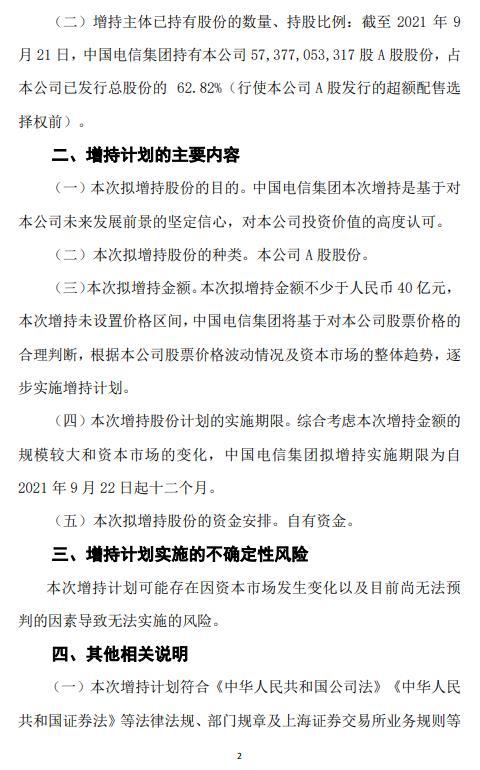 中国电信601728:控股股东中国电信集团拟增持不少于40亿元图2