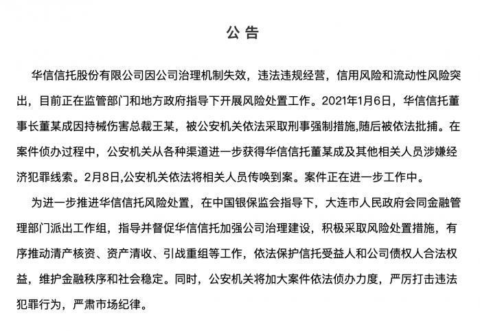 华信信托:董事长等相关人员涉嫌经济犯罪