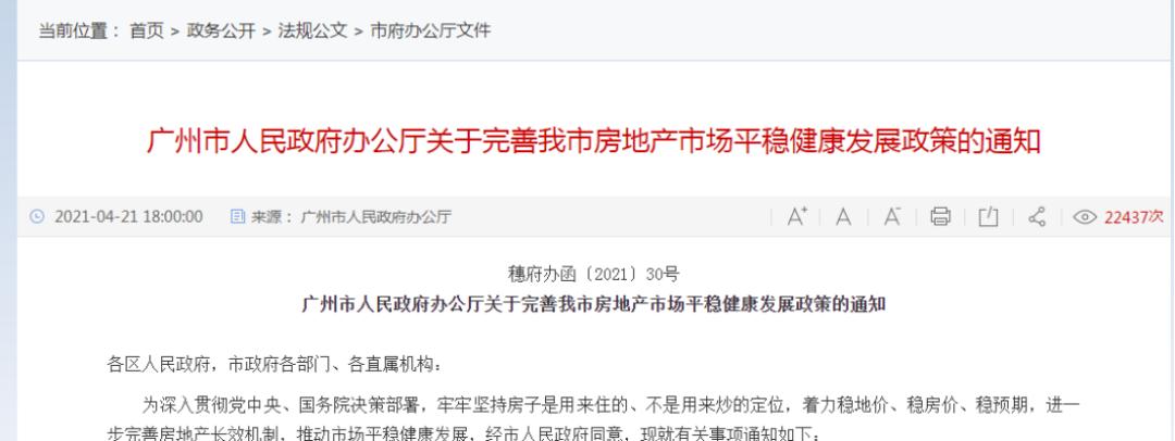 房地产市场不好!广州也采取了控制措施