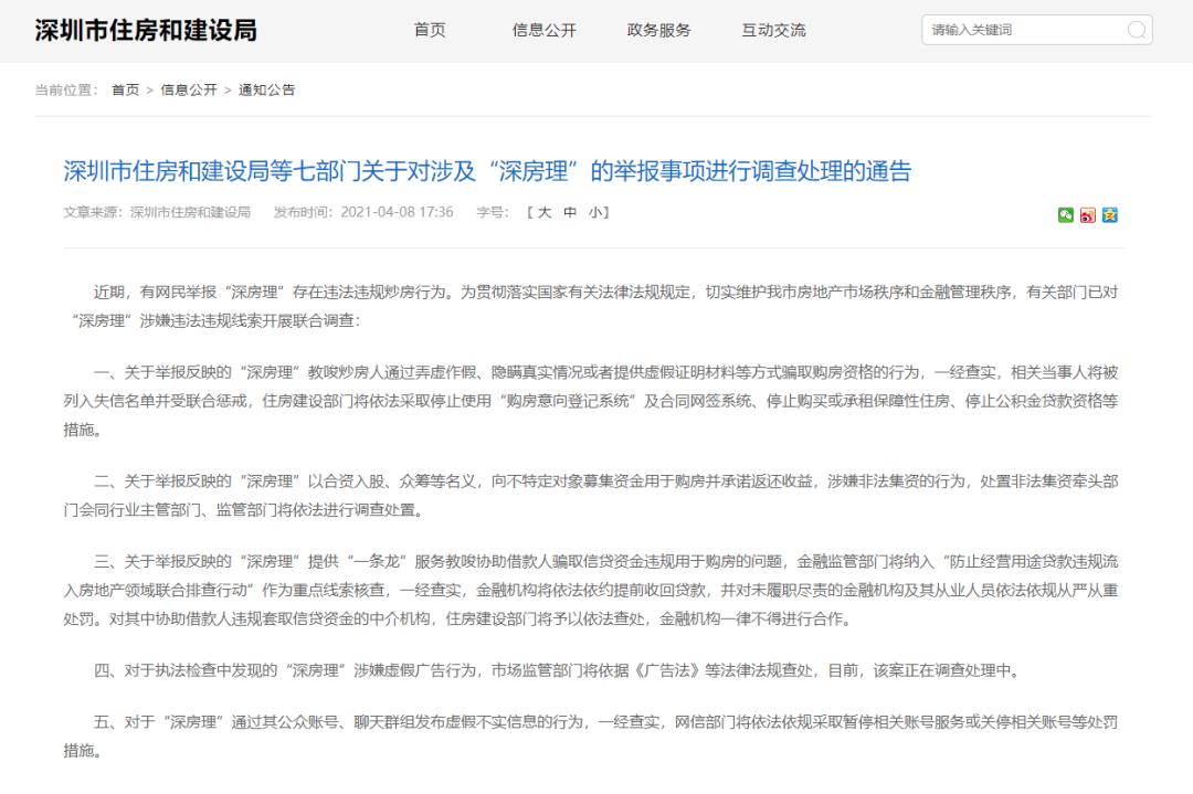 真的很冷吗?深圳7个部门对140万球迷房地产投机者进行了调查