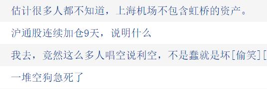 30万股民沸腾了!浦东机场、虹桥机场大合并!网友:这是要起飞的节奏