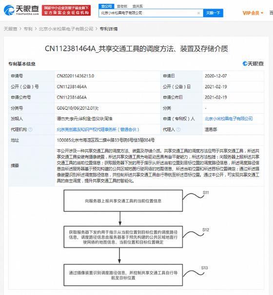 """小米关联公司公开""""共享交通工具的调度方法""""相关专利"""