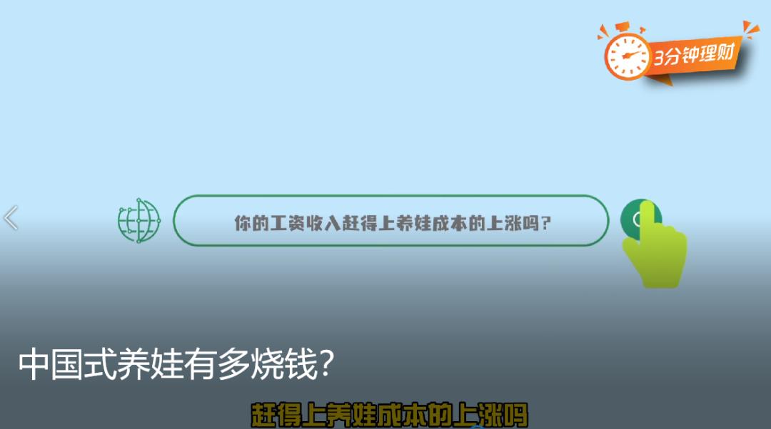 usdt充值接口(www.caibao.it):为什么年轻人不愿意生孩子了? 第11张