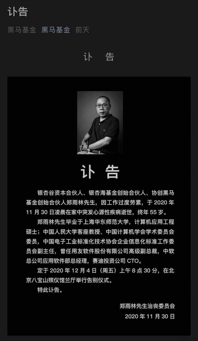 首都圈失去了大佬!南方基金主席张海波因病去世,享年58岁