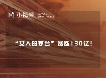 """""""女人的茅臺""""暴漲130億!"""