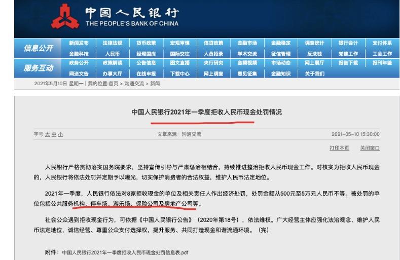 8公司因拒绝接受人民币现金被中央银行罚款