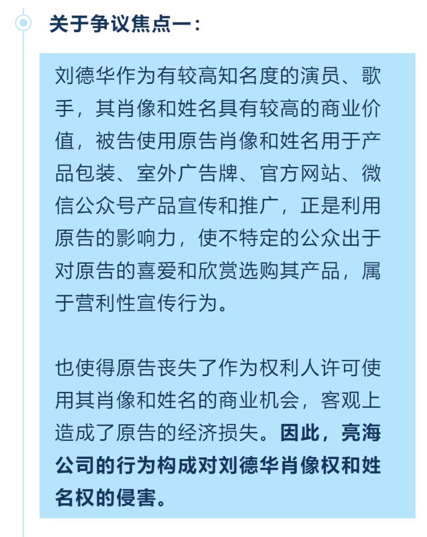 宁德seo_刘德华怒告!这家公司被判赔60万!插图1