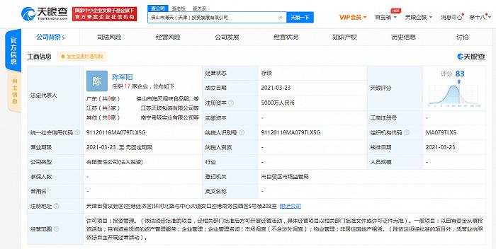 海天关联公司在天津成立投资发展公司 注册资本5000万元