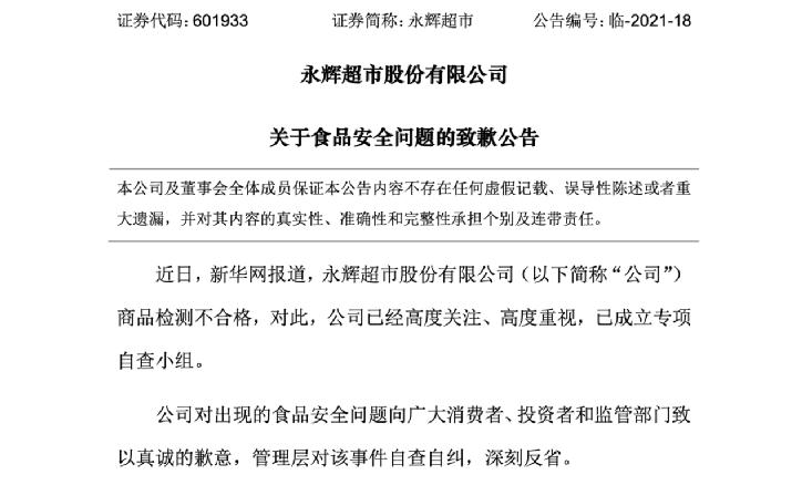 新华网疯狂批评!最终只有600亿超市领导者道歉