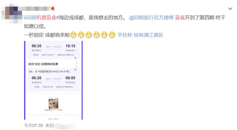 """海瑶seo_66元说走就走?机票盲盒上新被""""秒光""""!网友吐槽:这就是买彩票插图3"""