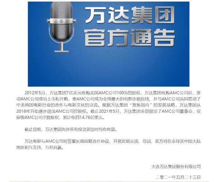 王健林小目标黄了?差点清算的AMC追回95亿元,全部退出董事会,万达海外投资再度签约