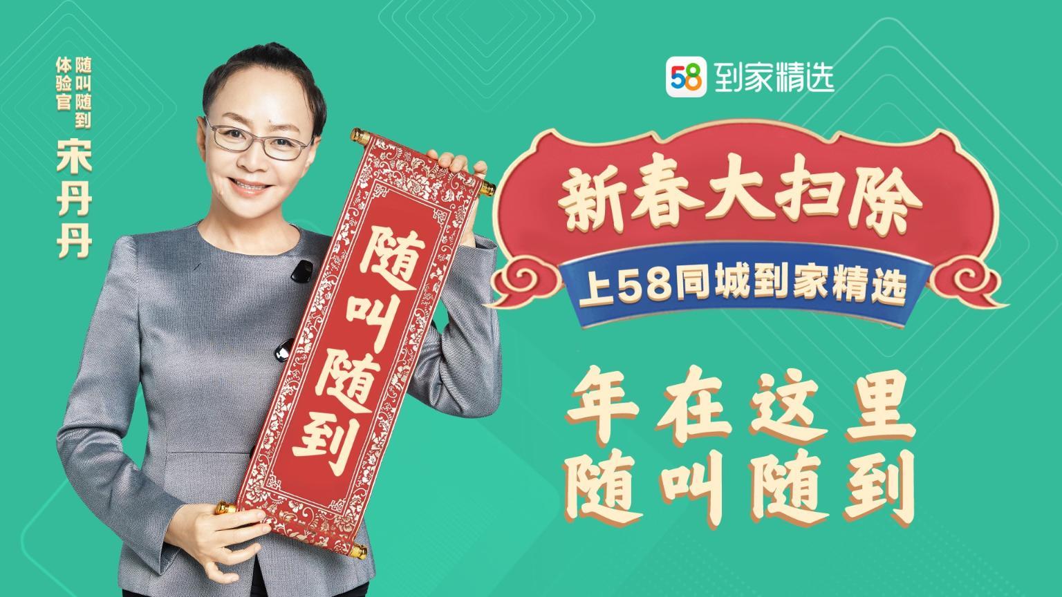 58同城到家精选发布《春节家政消费报告》:春节期间订单量同比增长57%
