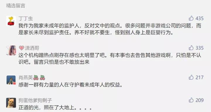 """腾讯又摊上事!""""王者荣耀""""被告上法庭 发生了什么?1个月吸金超16亿"""