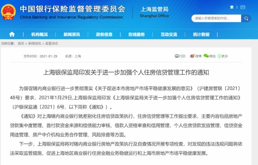 """震撼!北京-上海""""核打击""""房地产投机者不约而同的这一重要危害"""