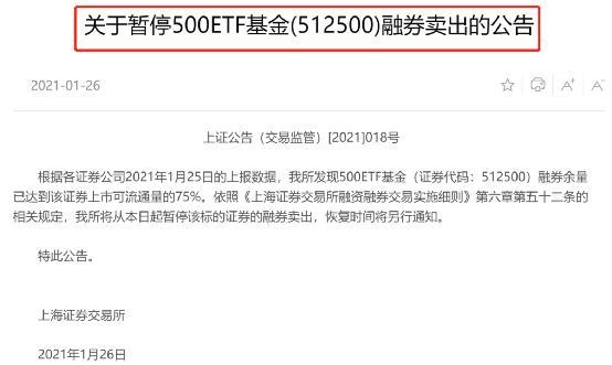 啥信号?上交所宣布:一只500ETF被暂停融券卖出了