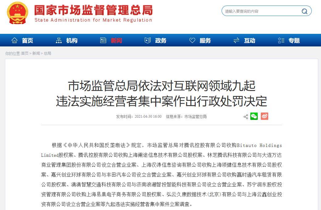 50万!市场监管总局对互联网领域非法实施经营者集中的9起案件进行了行政处罚