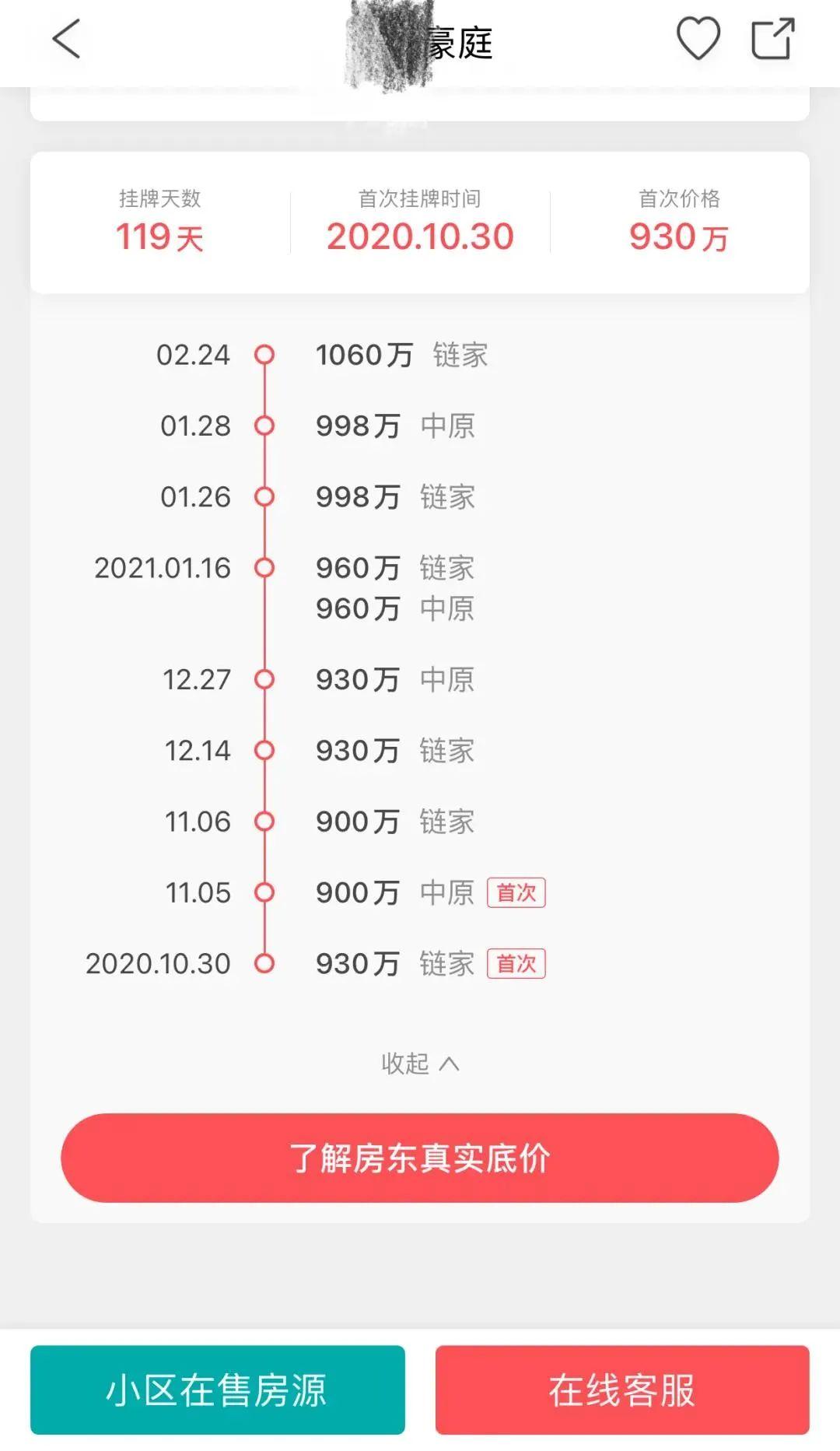 """新政后,上海楼市现在出现了一个""""奇妙的主人"""":建群广拉中介""""MLM""""寻找接班人"""