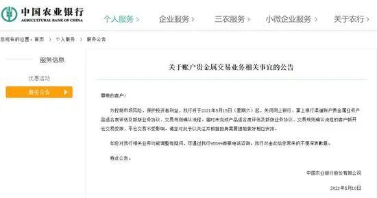 见证历史!大宗商品已彻底疯狂 郑商所紧急公告插图(4)