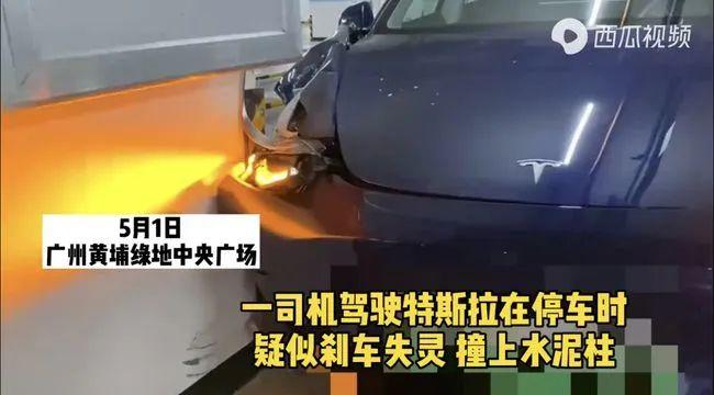 """又出大事!广州一特斯拉停车场""""突然加速""""撞上水泥柱 驾驶员受伤!回应来了"""