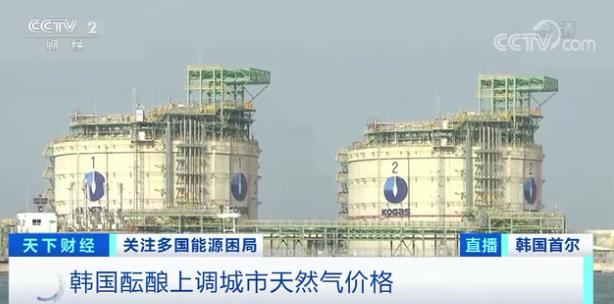 天然气价格一天暴涨超40% 韩国民众担忧天然气涨价拉动物价