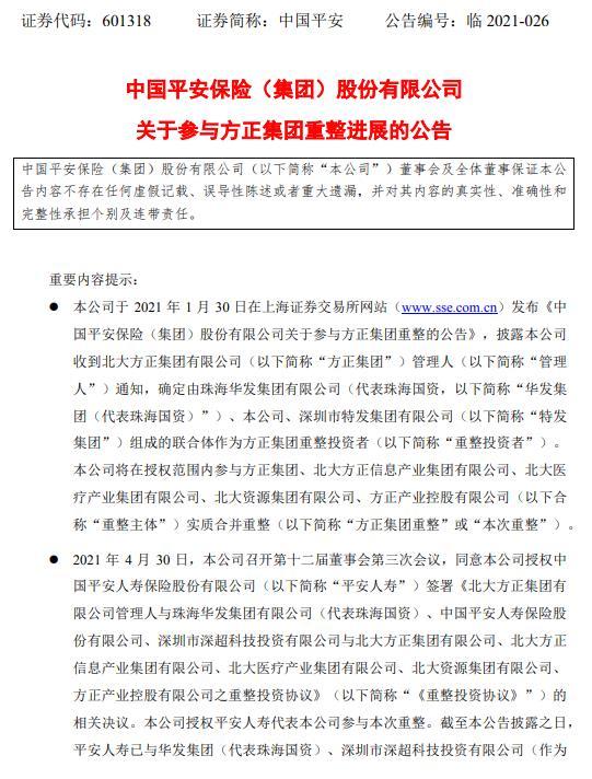 seokoog_中国平安:授权平安人寿介入方正团体重整 完成后公司将控制新方正团体插图2