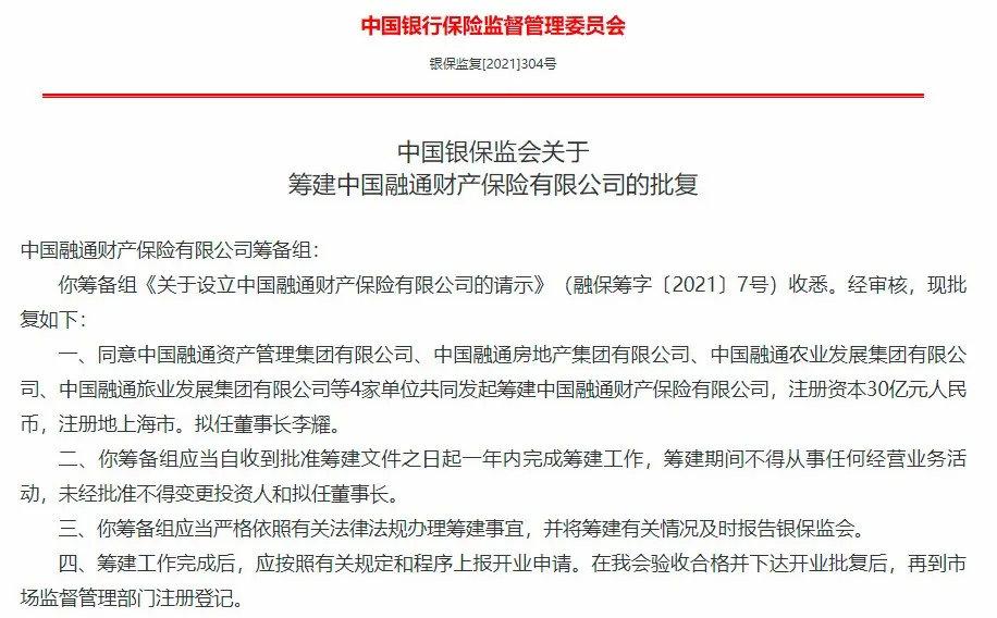 中国银行业监督管理委员会发布合并后首个财产保险牌照!中国荣通的财产保险想象力很大