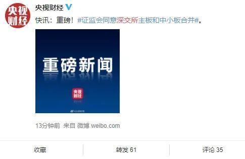 突然重了!深圳和深圳正式合并23只股票,市值超过23万亿人民币!