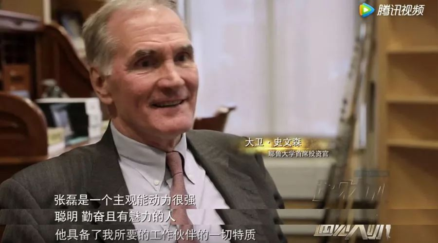 欧亿代理958337耶鲁大学投资大师病逝 享年67岁!资产翻了22倍 还是高瓴资本张磊的导师!