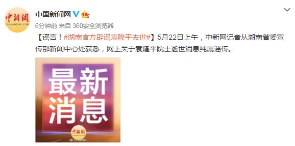 谣言!湖南官员驳斥袁隆平去世的传闻