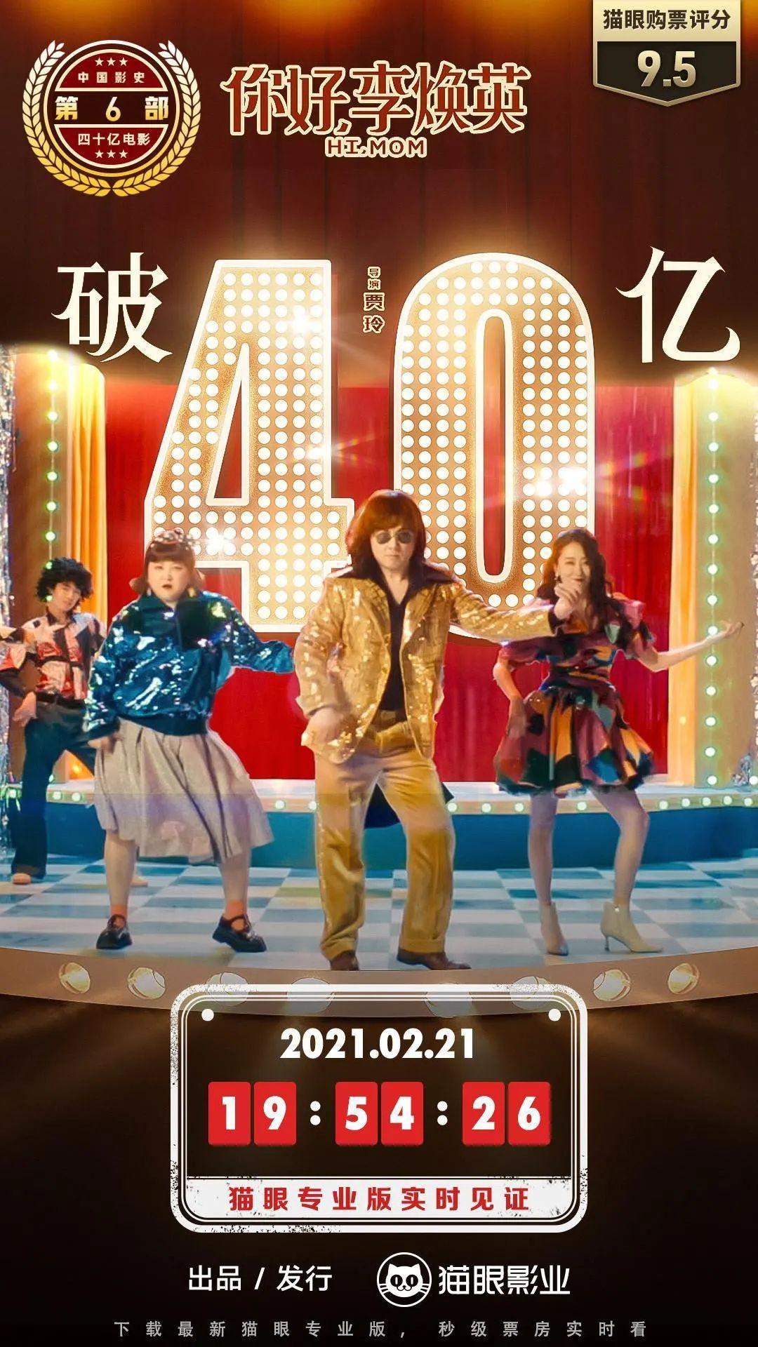 """""""李焕英""""破40亿 超越《唐探3》!盗版却来了 8.88元看6部贺岁片 片方紧急发声"""