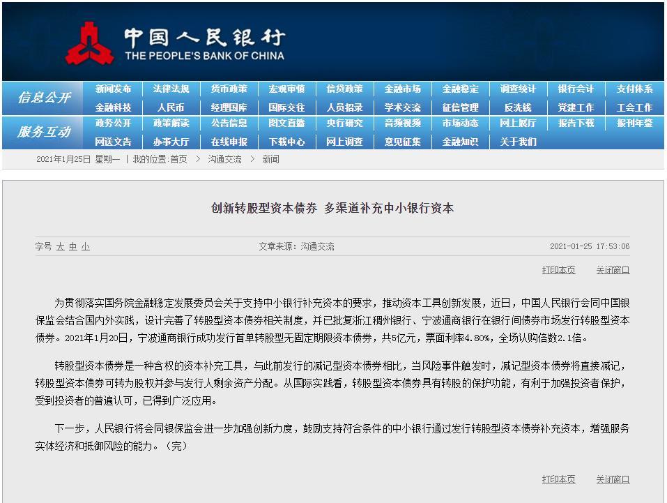 刚刚 中国人民银行发布重要消息 事关所有中小银行