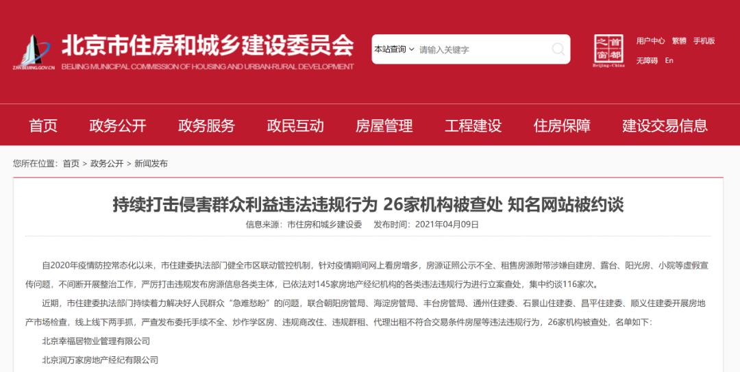 好的只是需要!北京严厉打击学区26家机构炒作!深圳中介白皮书发布