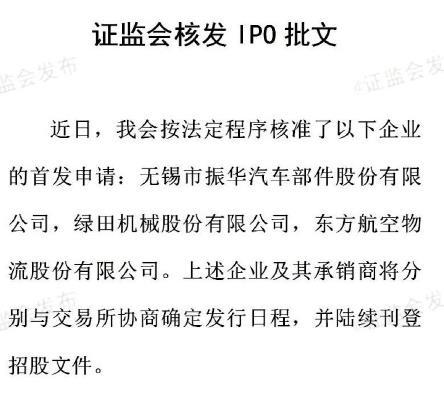 中国证券监督管理委员会批准了3家公司的IPO