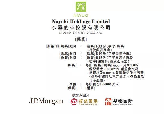"""新茶""""第一股""""来了吗?奈雪宣布在香港上市。这条轨道正在欢迎许多公司的首次公开募股"""