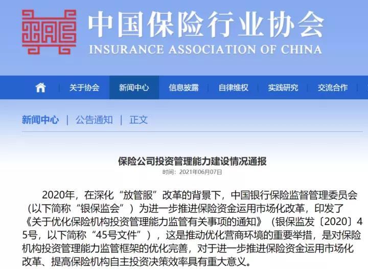 首个保险公司投资管理能力