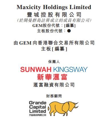 斜坡工程承建商丰城控股申请创业板转主板上市 前五大客户收入占比超九成