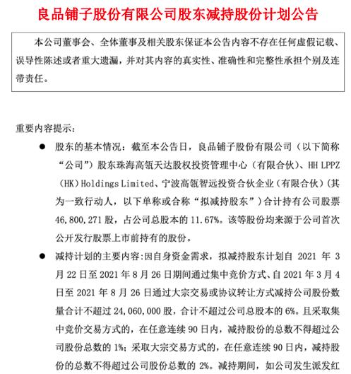 高松突然计划出售超过1400亿的大牛股。解禁的洪流冲击了1000亿技术领袖(有股份)
