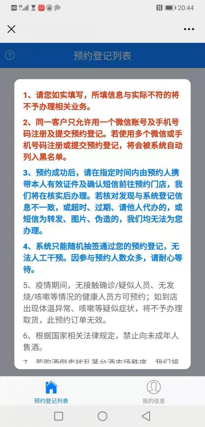 电商和商超紧急修改规则 贵州茅台叫停有条件促销