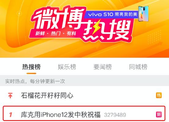 苹果CEO库克微博发中秋祝福  网友:你也没抢到13啊!