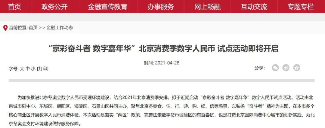 维诺seo团队_又一都会官宣!这个5月消费季 数字人民币试焚烧热举行插图1