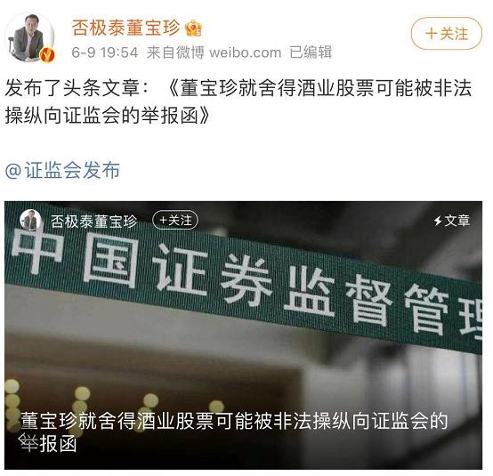 沙龙国际私募大V举报大牛股舍得酒业:或许被不法使用!