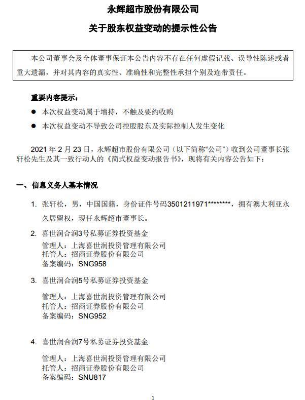 永辉超市:董事长张轩松及其一致行动人持股比例增至15%