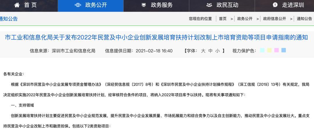 """最高奖500万!深圳""""挖角""""外地上市公司 本土企业IPO辅导完最高奖150万"""