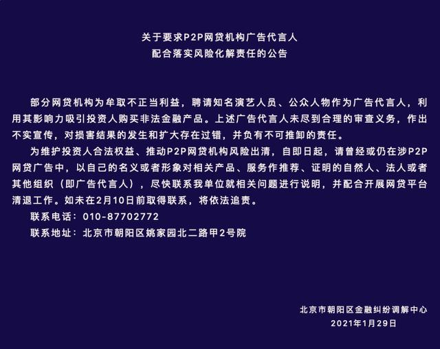北京:P2P网贷广告代言人需配合清退 2月10日前取得联系