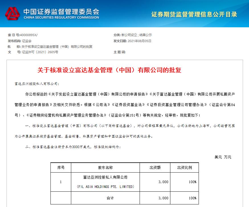中国哪家证券公司做外汇交易证券账户被禁止转资