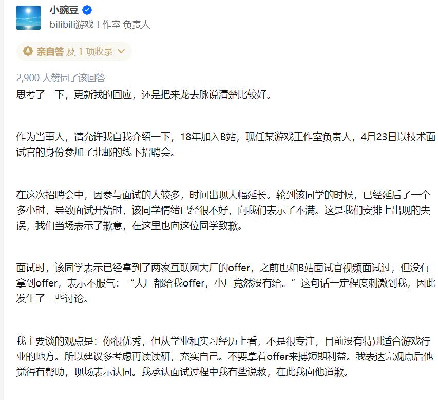 usdt交易所(www.payusdt.vip):北京X套房、几亿资产、有法拉利 B站面试官炫耀财力?最新回应来了 第4张