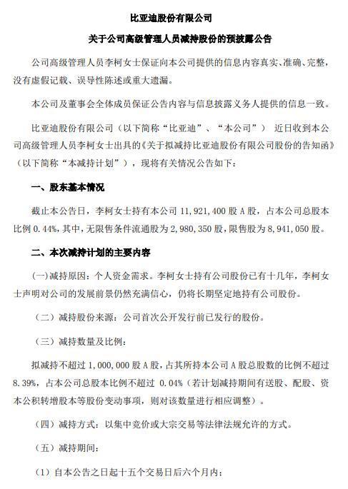 比亚迪:高管李柯拟减持不超过100万股A股