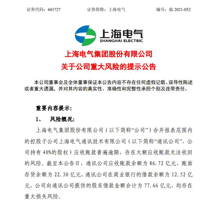 爆裂!上海电气预警重大风险或亏??损83亿净利润!换急函